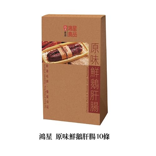 鴻星 - 原味鮮鵝肝腸10條