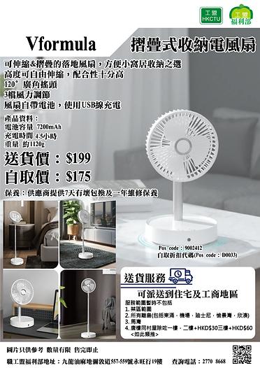 Vformula 摺疊式收納電風扇Poster.png