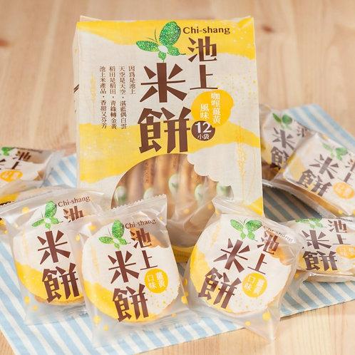 池上米餅 (咖哩薑黃風味) 135g (12小包x2塊)