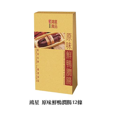 鴻星 - 原味鮮鴨潤腸12條