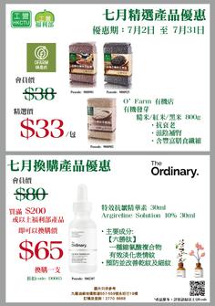 七月精選及換領產品優惠-01.png