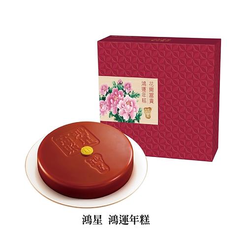 鴻星 - 鴻運年糕