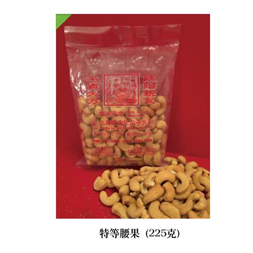 陸金記 - 特等腰果 (225克)