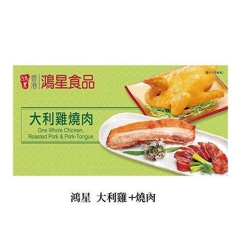 鴻星 - 大利雞+燒肉