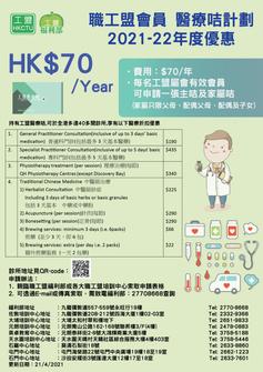 醫療優惠2021-22-01.png