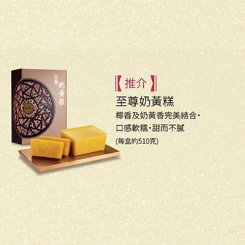 聖安娜 - 至尊奶黃糕券
