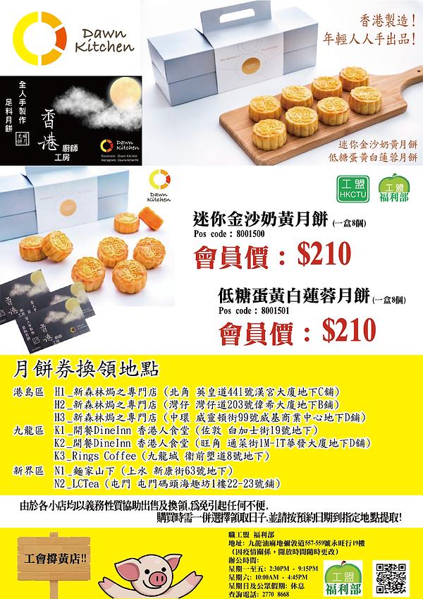 Dawn Kitchen 月餅優惠2020.png