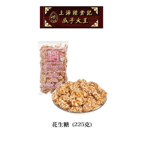 陸金記 - 花生糖 (225克)