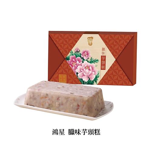鴻星 - 臘味芋頭糕