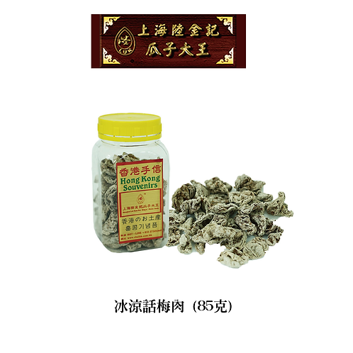 陸金記 - 冰涼話梅肉 (110克)