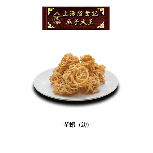 陸金記 - 芋蝦 (幼)