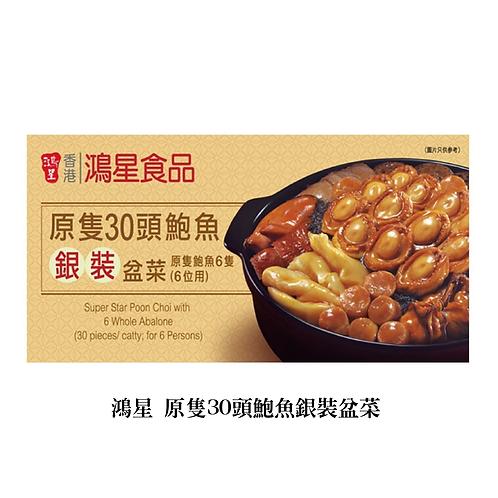 鴻星 - 原隻30頭鮑魚銀裝盆菜
