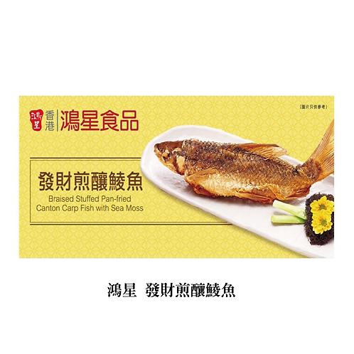 鴻星 - 發財煎釀鯪魚