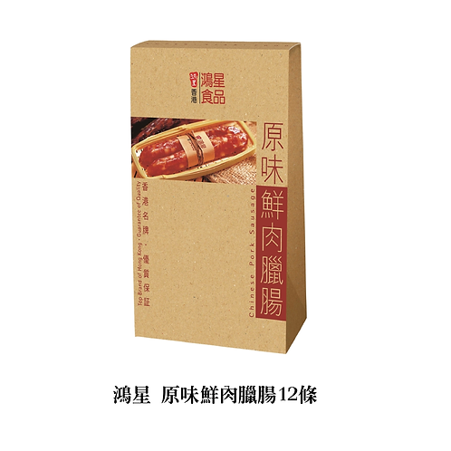 鴻星 - 原味鮮肉臘腸12條