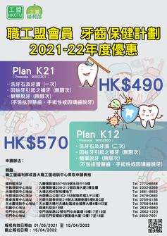 恆健牙科優惠2021-2022-01.png