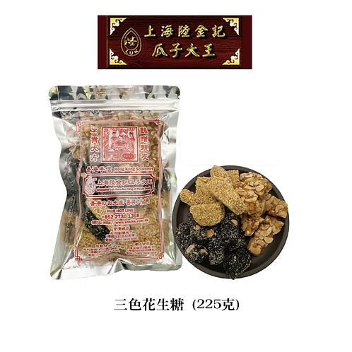 陸金記 - 三色花生糖 (225克)