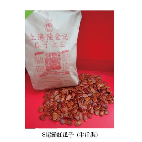 陸金記 - S超霸紅瓜子 (半斤裝)