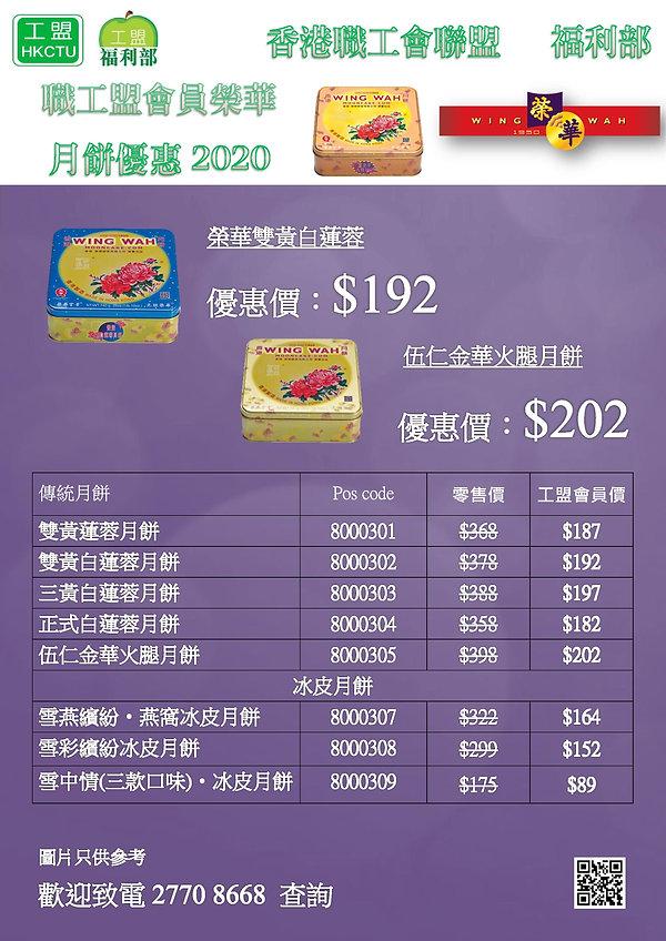 榮華 Mooncake 2020-page-001.jpg