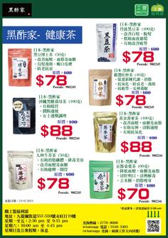 黑酢家- 健康茶23062021-01.png