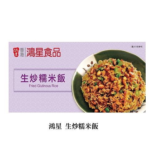 鴻星 - 生炒糯米飯 4-6位用