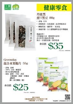 健康零食-01.png