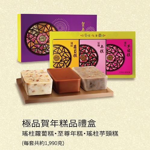 聖安娜 - 極品賀年糕品禮盒券