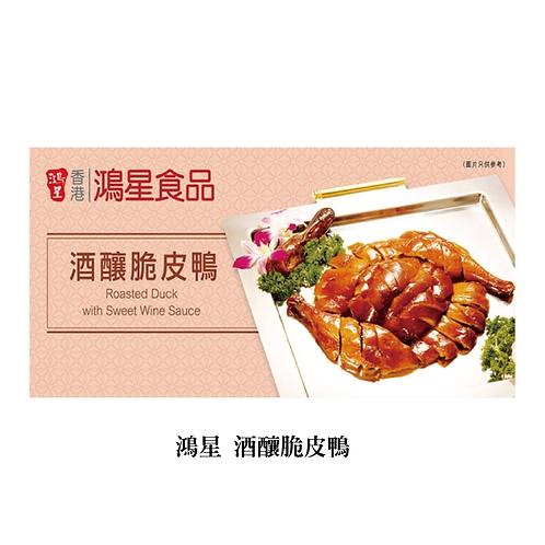 鴻星 - 酒釀脆皮鴨