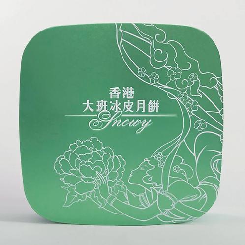 冰皮 - 迷你經典綠荳蓉月餅劵