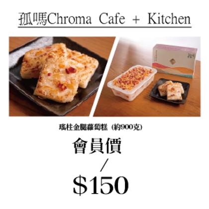 瑤柱金腿蘿蔔糕劵 (約900克)