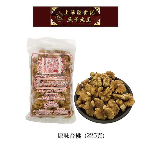 陸金記 - 原味合桃 (225克)