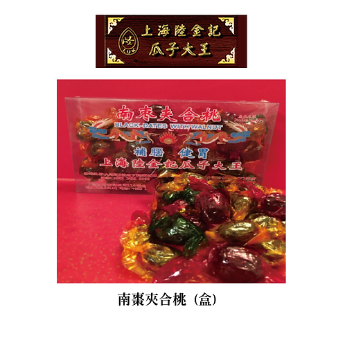 陸金記 - 南棗夾合桃 (盒) (450克)