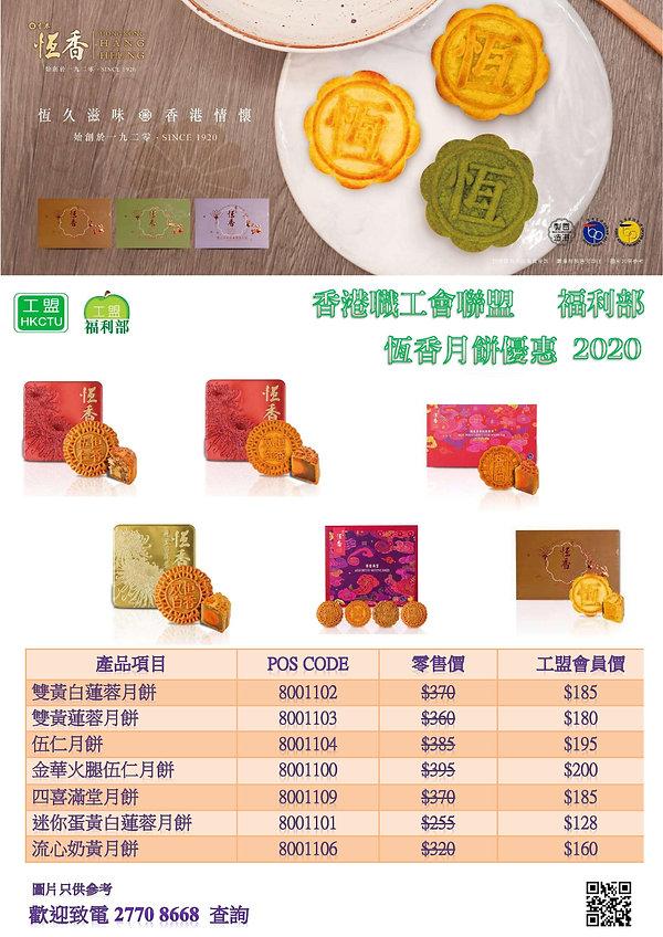 恆香 Mooncake 2020