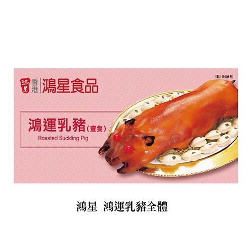 鴻星 - 鴻運乳豬全體