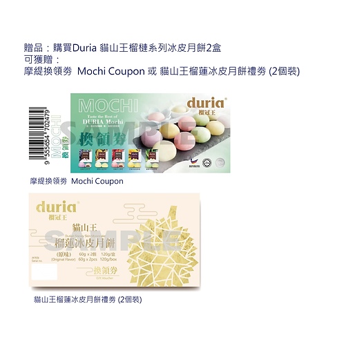 贈品:購買Duria 貓山王榴槤冰皮月餅2盒<即送>