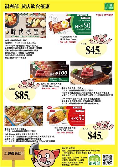 福利部 黃店飲食優惠18092020-01.png