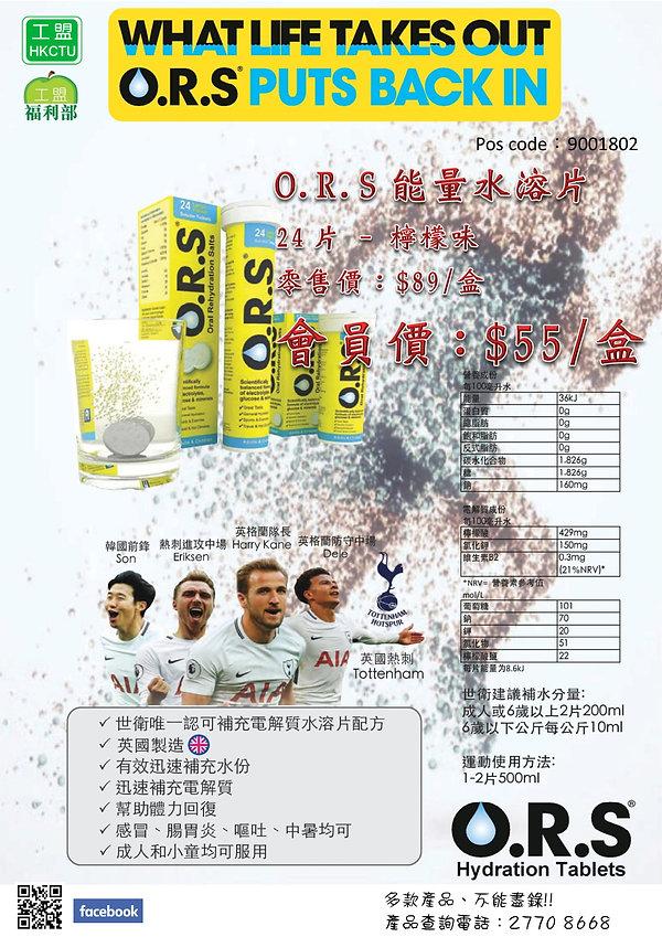 O.R.S能量水溶片優惠Poster-1.jpg