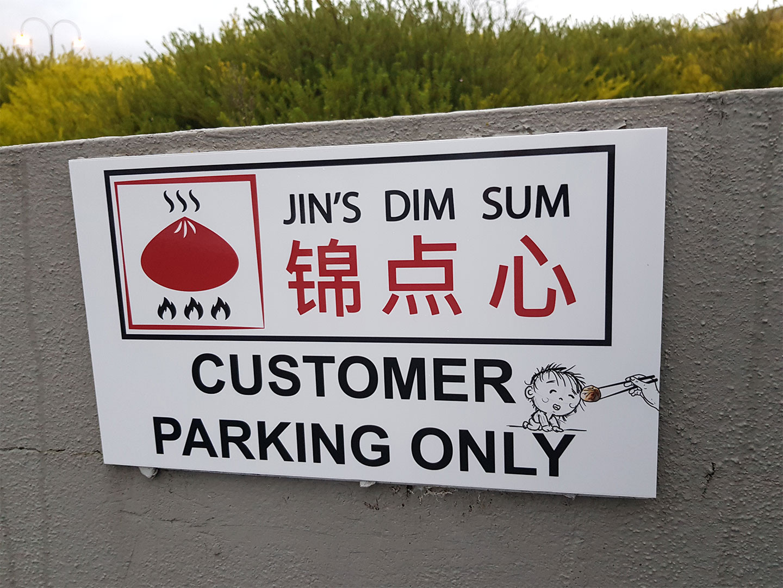 Jin's Dim Sum- car park signs