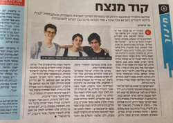 Yediot Hasharon (Newspaper)