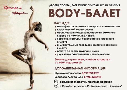 Body - балет