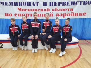 Чемпионат и Первенство Московской области по спортивной аэробике