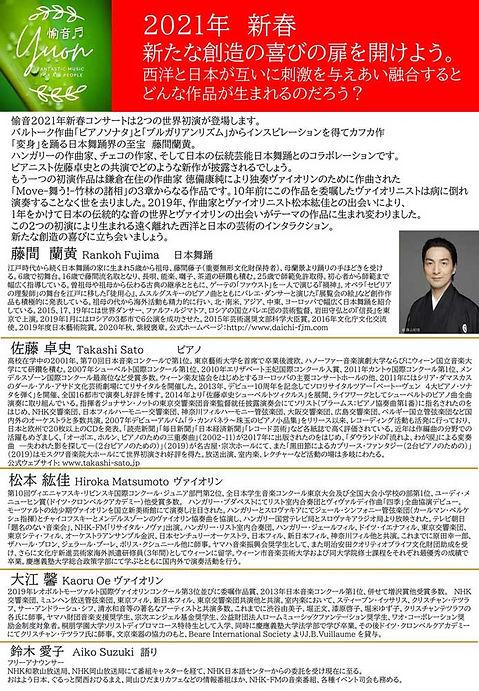 チラシ_20210123_バリアフリーコンサート_裏V3.jpg