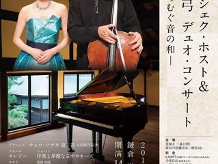 6月30日覚園寺コンサート