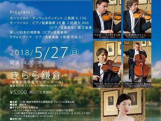 5月27日の鎌倉でのコンサート