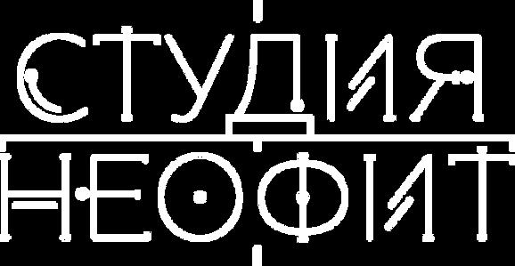 Студия Неофит