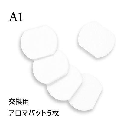 A1交換用アロマパット5枚