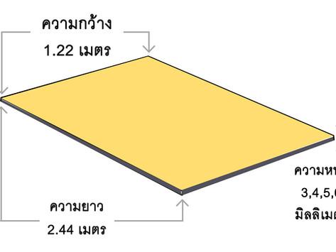 ขนาดมาตรฐานของแผ่นอลูมิเนียมคอมโพสิต