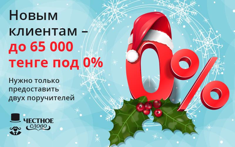 кредит онлайн в казахстане без процентов как узнать инн организации по адресу