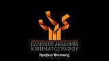 Βραβειο Μουσικης_edited.png