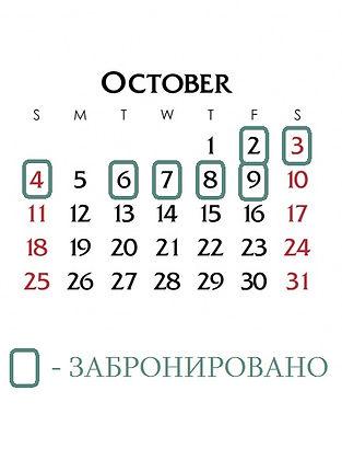 Октябрь1.jpg