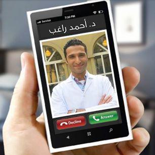 د. أحمد راغب التطبيب عن بعد Telemedicie